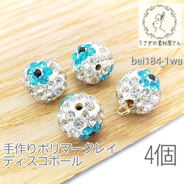 ビーズ ディスコボール 丸ロンデル 約9~10mm 樹脂粘土 ハンドメイド 4個/ホワイトアクア/bei184-1wa