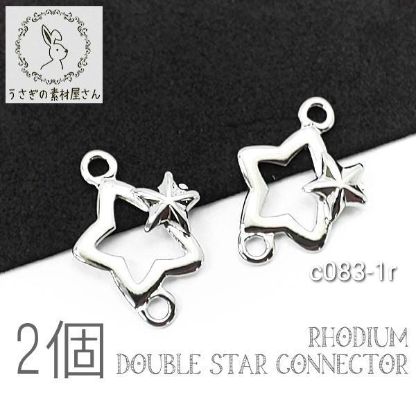 チャーム 星 コネクター スター フレーム 変色しにくい 高品質メッキ 韓国製 2個 宇宙雑貨/本ロジウム/c083-1r
