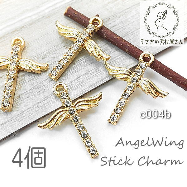 チャーム スティックチャーム 17mm エンジェルウィング ストーンチャーム クロス 4個/c004b