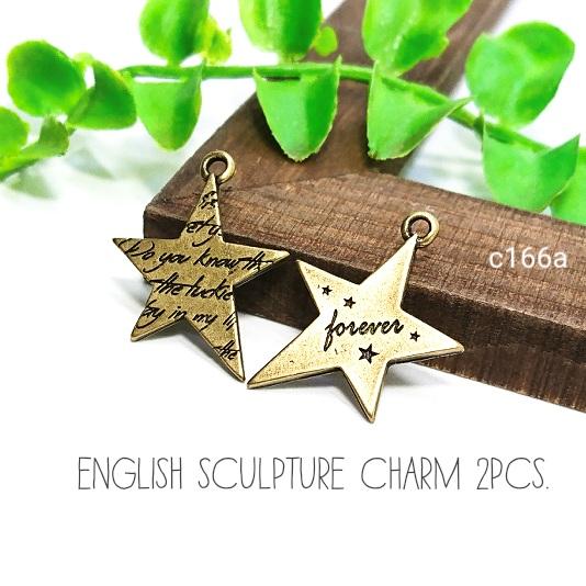 2個☆金古美☆星のアシンメトリー英字彫刻チャーム☆高品質☆【c166a】