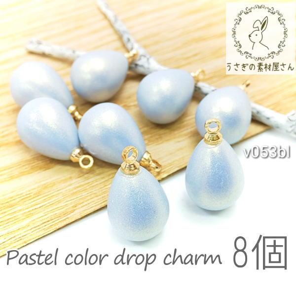 パール チャーム ドロップ 雫 パステルカラー 雫 淡い色 8個/ブルー系/v053bl