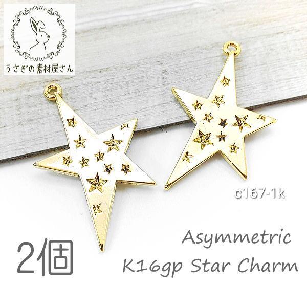 ペンダント 星 高品質 30mm アシンメトリー チャーム プレートパーツ 変色しにくい K16gp 2個/c167-1k