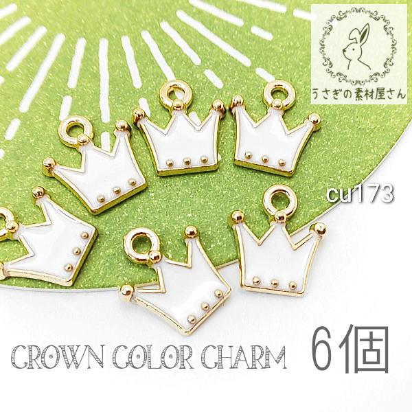 チャーム 王冠 クラウン チャーム ホワイト エナメル カラー 小さい サイズ 6個 /ホワイト/cu173