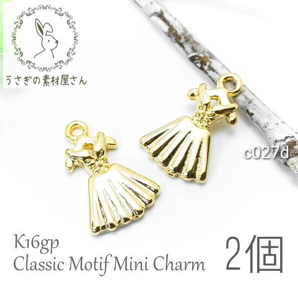 【送料無料】チャーム ミニ クラシックモチーフ 高品質鍍金 K16gp 韓国製 ドール製作にも 2個/ドレス 約11×9mm/c027d