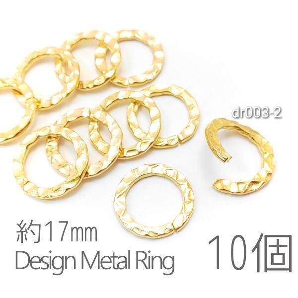 カン デザインカン 17mm 槌目 デザイン リング 10個/dr003-2