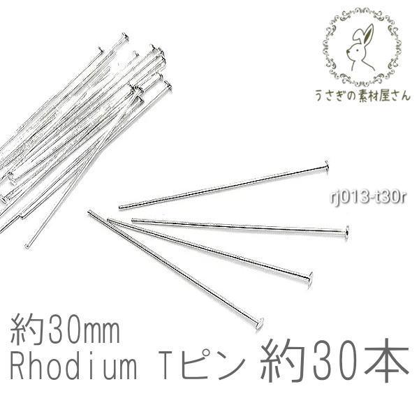 Tピン 約30mm ハンドメイド金具 アクセサリー 製作 資材 ピン 高品質 韓国製 30本/本ロジウム/rj013-t30r
