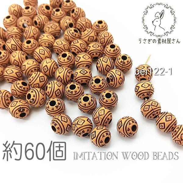 【送料無料】ビーズ フェイクウッド 7.5mm幅 アクリル 球体 ラウンドビーズ ウッド調 約60個/bei122-1