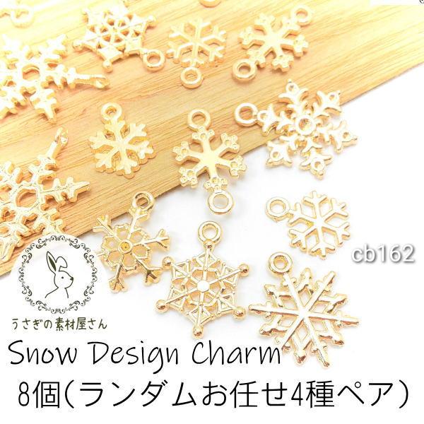 チャーム 雪の結晶 スノーcharm 雪 冬 チャームアソート 8個/ランダムお任せ4種ペア/cb162