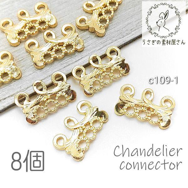 チャーム シャンデリア 10mm コネクター ネックレスのエンドパーツに ハンドメイド パーツ 8個/c109-1