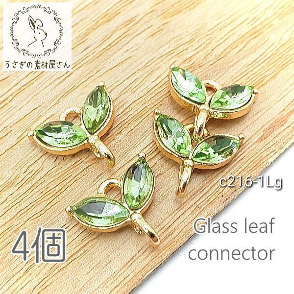ストーンチャーム 5mm リーフ コネクター charm 植物 葉 パーツ 特価 4個/ライトグリーン色/c216-1Lg