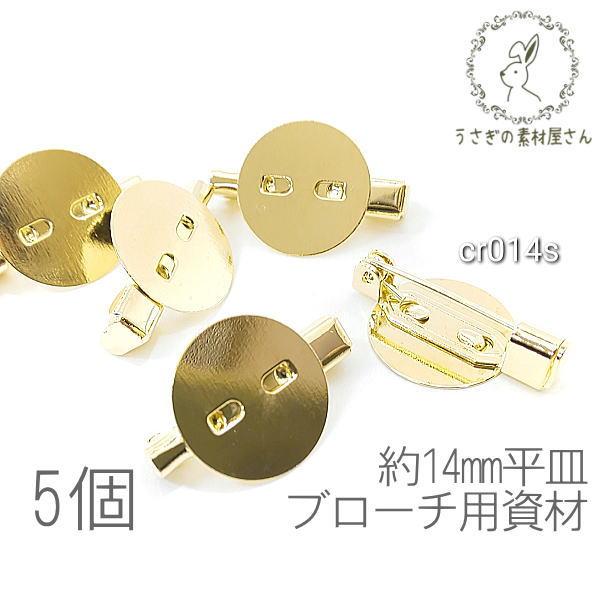 ブローチ資材 土台 約14mm 平皿 ハンドメイド コサージュ 製作に 5個 検品良品 高品質韓国製 ゴールド色/Sサイズ/cr014s