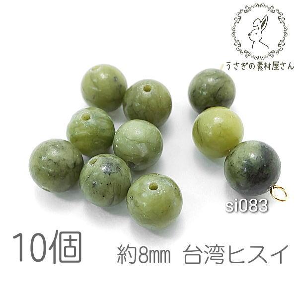 【送料無料】天然石 8mm 台湾ヒスイ ビーズ ハンドメイド パーツ アクセサリー製作 10個/si083