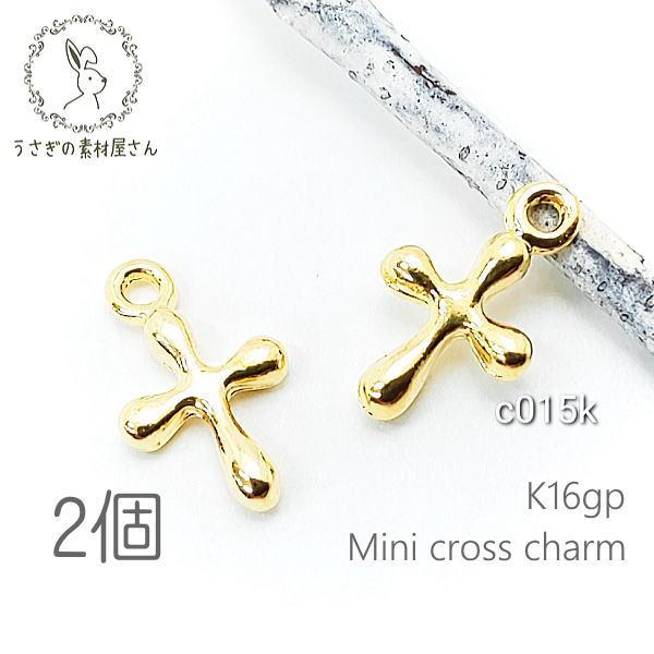 【送料無料】チャーム クロス 9mm ミニ 十字架 変色しにくい 高品質 軽い パーツ クリスマス 2個/k16gp/c015k