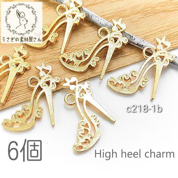チャーム 靴 ハイヒール 約20mm×17mm 透かしパーツ レジン枠 服飾パーツ 6個/Bタイプ/c218-1b