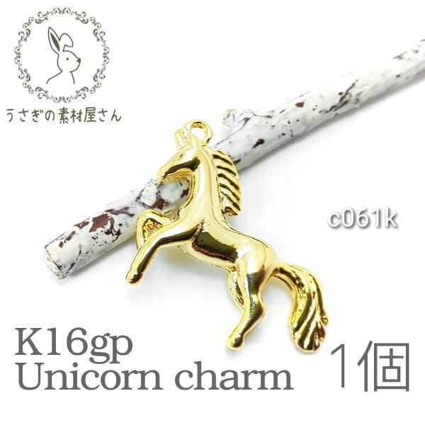 チャーム ユニコーン 立体 馬 ペンダント 変色しにくい 高品質鍍金 K16gp 韓国製 1個/c061k