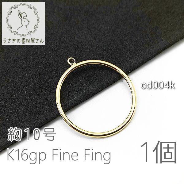 リング 約10号 ハンドメイド製作用指輪 レジンフレーム 空枠 チャームとしても 華奢リング 1個/K16gp/cd004k
