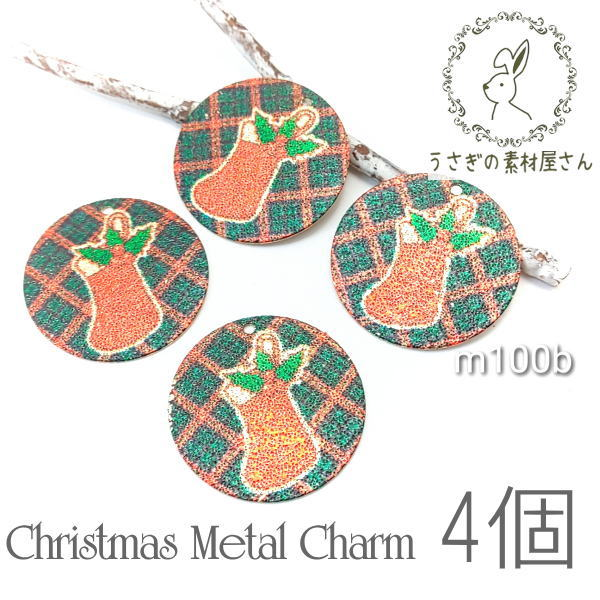 メタルチャーム プレート クリスマス プリント チャーム メタル パーツ 4個/B ソックス/m100b