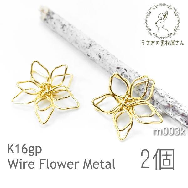 花 ワイヤー メタルパーツ チャーム フラワー 約15mm 高品質 韓国製 変色しにくい 2個/k16gp/m003k