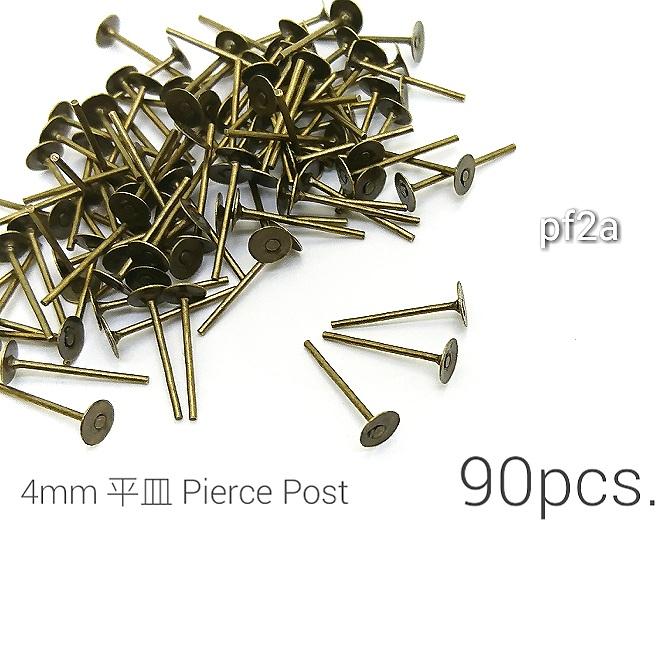 約90本☆4mm皿・合金製ピアスポスト☆金古美色【pf2a】
