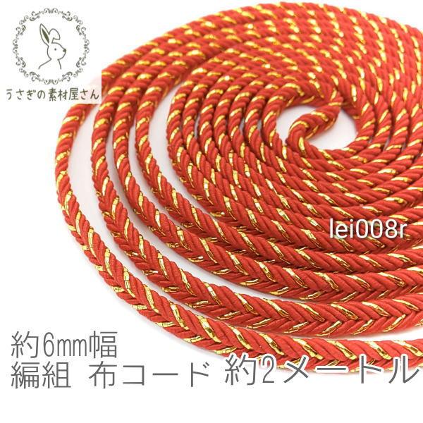 布紐 約6mm幅 編組 布コード 編み込み コード ひも 約2メートル/レッドオレンジ ゴールド/lei008r