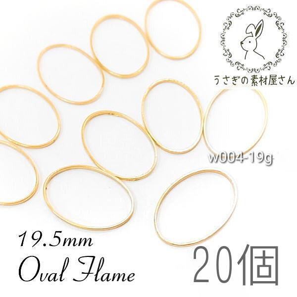 空枠 オーバル 19.5mm×13mm 楕円 リング レジン枠 チャームにも 銅製 特価 20個/ゴールド色/w004-19g