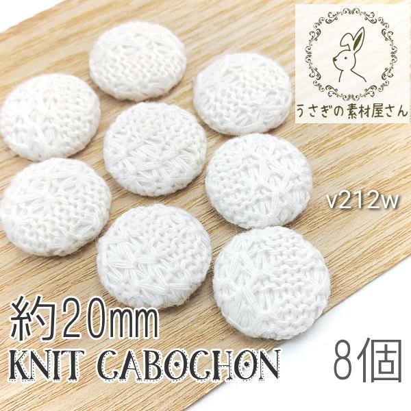カボション サークル 20mm ニット 毛糸 くるみボタン パーツ 8個/ホワイト/v212w