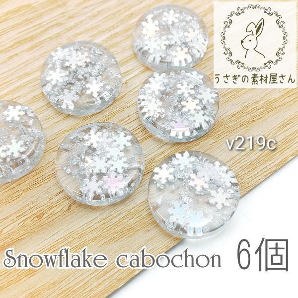 カボション 貼り付け サークル 雪の結晶 雪 パーツ 約20mm デコパーツ 6個/クリア/v219c