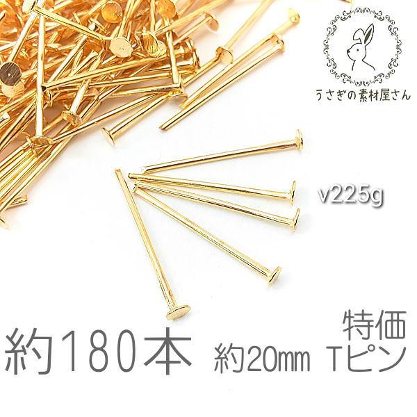 tピン 約20mm ハンドメイド 基礎金具 ヘッドピン ニッケルフリー 特価 ゴールド色 約180本/v225g