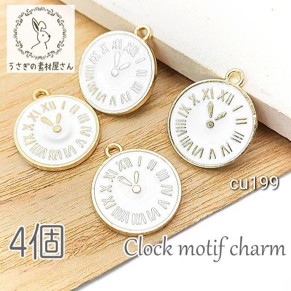 チャーム 時計 モチーフ アクセサリー パーツ エナメル ホワイトカラー クロック 白 4個 特価/cu199