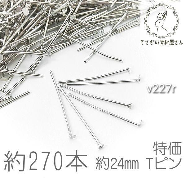 【送料無料】tピン 約24mm ハンドメイド 基礎金具 ヘッドピン ニッケルフリー 特価 ロジウム色 約270本/v227r