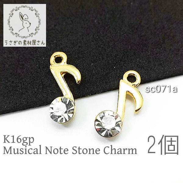 ストーンチャーム 8分音符 楽譜 音楽 ペンダント 8ノート k16gp 変色しにくい 韓国製 高品質 2個/sc071a