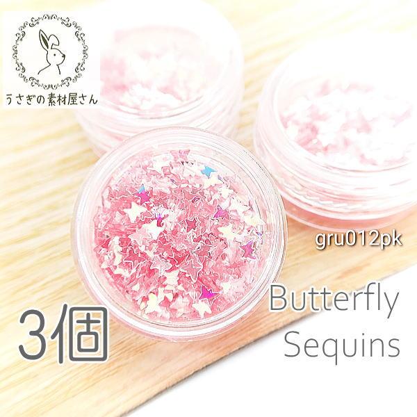 スパンコール パーツ 2×3mm 蝶々 極小 ケース入り ネイル レジン プラ製 3個/ピンク/gru012pk
