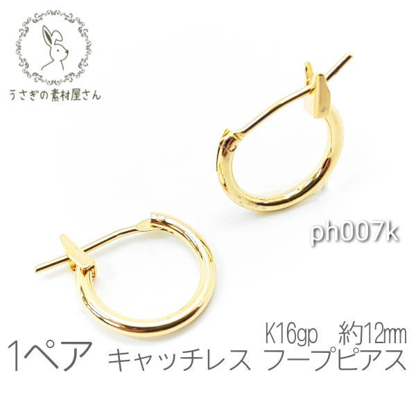 フープピアス 小さいサイズ 約12mm キャッチレス ステンレスポスト 変色しにくい 高品質 韓国製 1ペア/k16gp/ph007k