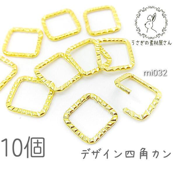 四角カン 特価 デザインカン 13mm~14mm カン 接続 基礎金具 ハンドメイド ゴールド色 10個/mi032