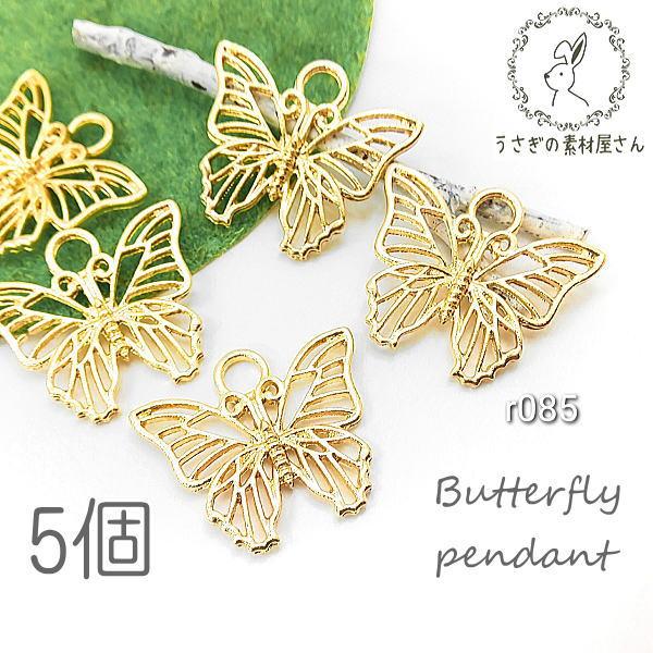 チャーム 蝶々 18mm 透かし ペンダント バタフライ ネックレストップ 5個/r085