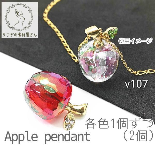 チャーム リンゴ オーロラ加工 ストーンチャーム ペンダント 立体アップル ビーズ/2個 各色1個ずつ/約22×15mm/v107
