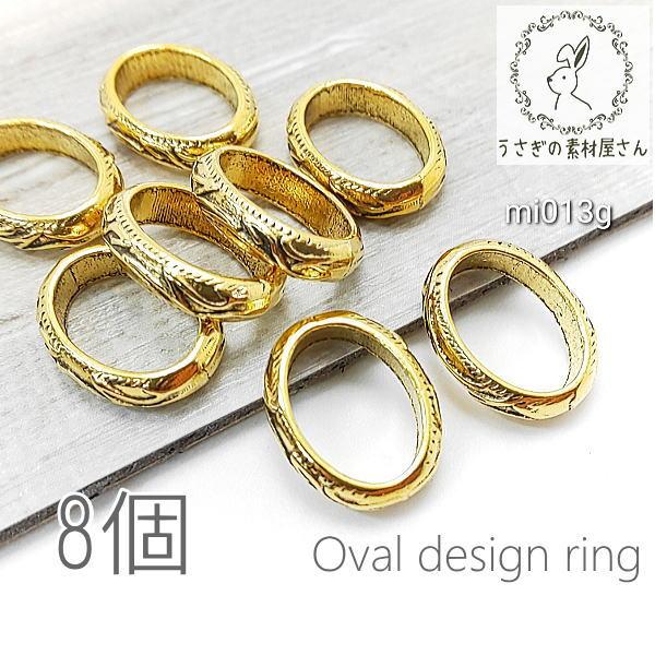 メタルパーツ 約14mm オーバルリング デザインフレーム レジン枠に 8個/アンティークゴールド色/mi013g