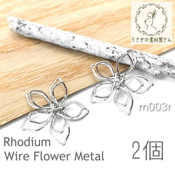 花 ワイヤー メタルパーツ チャーム フラワー 約15mm 高品質 韓国製 変色しにくい 2個/本ロジウム/m003r