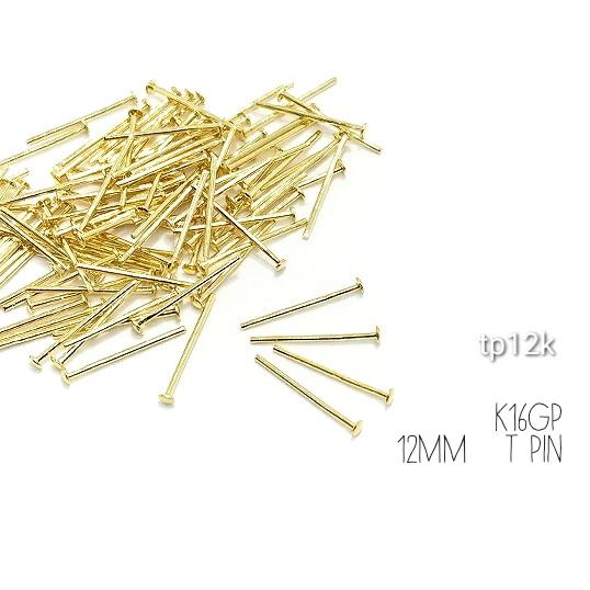 約100本 12mmTピン高品質 k16gp【tp12k】