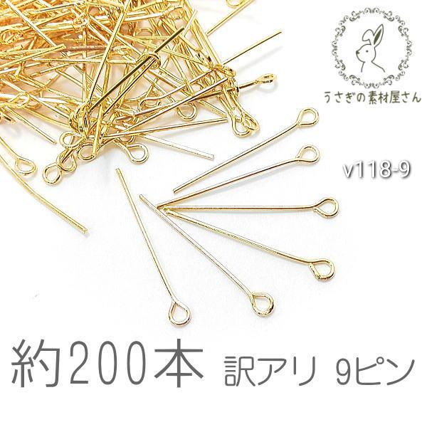【送料無料】訳アリ 9ピン 約26mm ゴールド 色 ハンドメイド 基礎金具 アイピン 約200本/v118-9