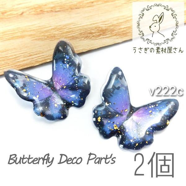 蝶々 バタフライ デコパーツ 約23×24mm 貼り付け パーツ 2個/Cカラー/v222c