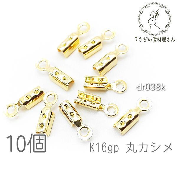 【送料無料】カシメ 内径1.2mm 圧着カツラ 高品質 韓国製 変色しにくい ハンドメイド用 基礎金具 丸紐に 10個/K16GP/dr038k