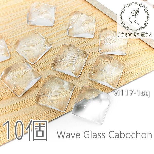 カボション パーツ クリア ガラスパーツ ウェーブ ディスプレイ ハンドメイド パーツ 10個/スクエア 1辺約16.5mm/vi117-1sq