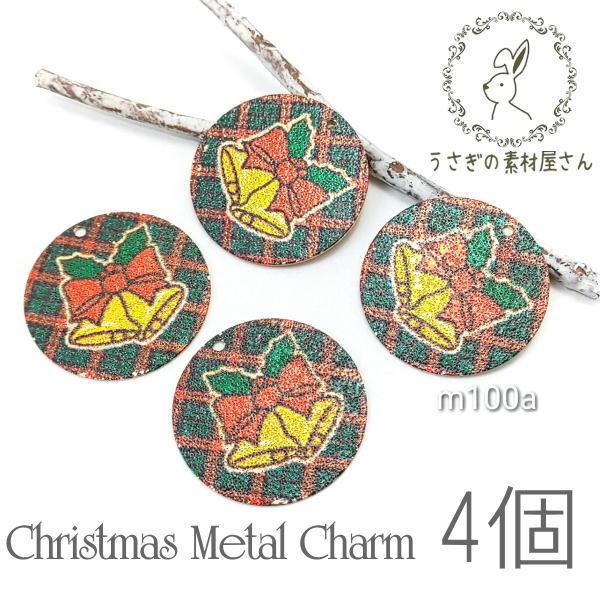 メタルチャーム プレート クリスマス プリント チャーム メタル パーツ 4個/A ベル/m100a
