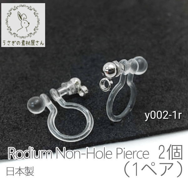 ノンホールピアス カン付き 高品質 国産 イヤリング オメガタイプ 日本製 2個/本ロジウム/y002-1r