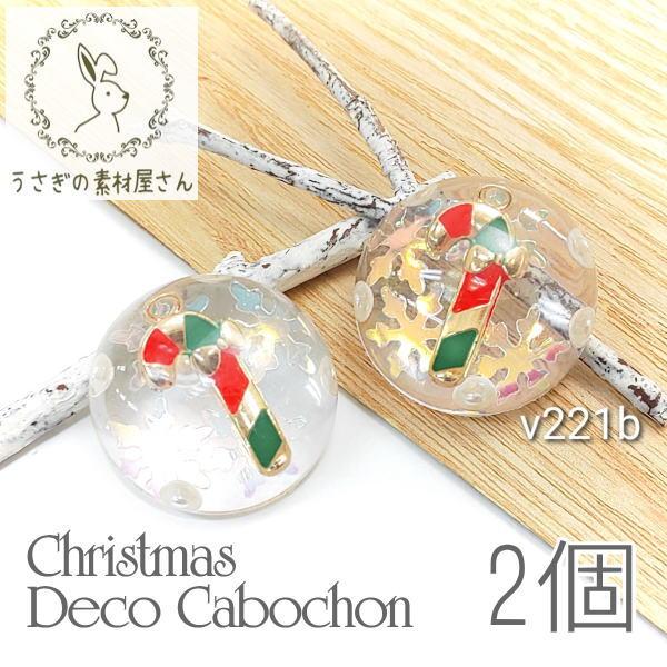 カボション 貼り付け サークル クリスマス 雪の結晶 約24mm デコパーツ 2個/B スティック/v221b