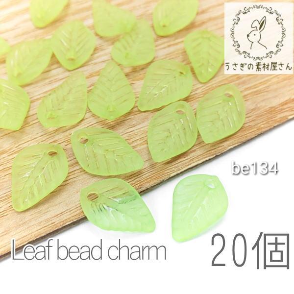 リーフ ビーズチャーム 葉 植物 小さいサイズ チャーム ミニ アクリルビーズ 20個/be134