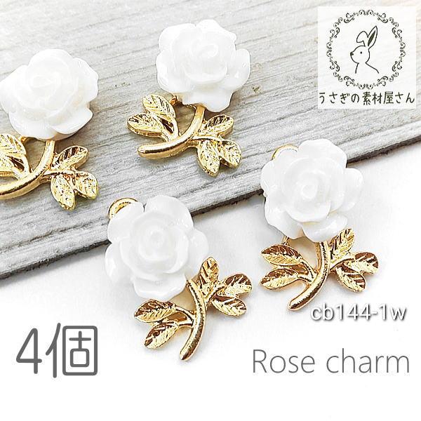 チャーム 薔薇 17mm ローズ パーツ 花 ハンドメイド アクセサリー製作 4個/ホワイト/cb144-1w