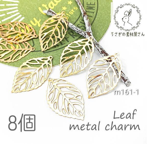 メタルチャーム リーフ 軽い 約27mm 植物 透かし メタル パーツ 薄 葉 繊細 8個/m161-1
