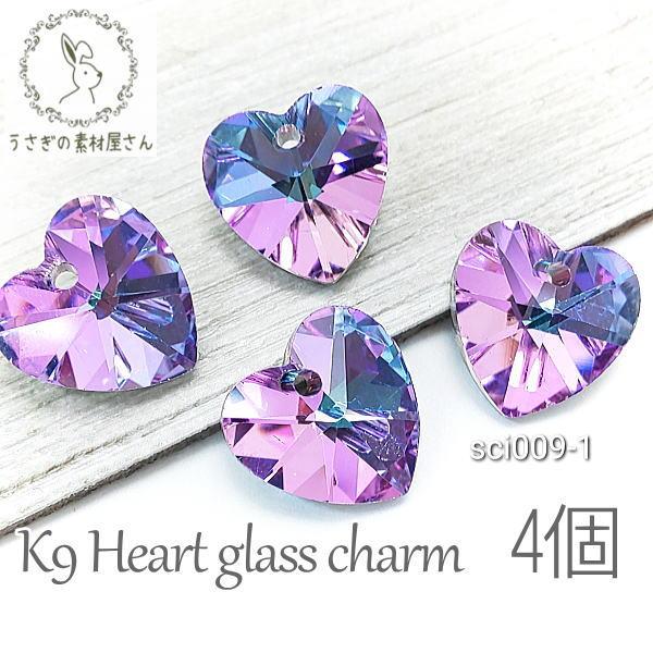 ガラスチャーム K9 ハート クリスタル バレンタイン サンキャッチャー ペンダント 約14mm 4個 ブルーピンク/sci009-1